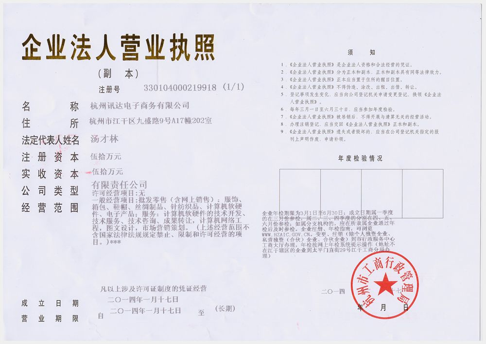 杭州讯达电子商务有限公司企业档案