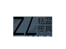 广州钻蓝皮具有限公司