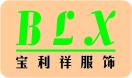 蘇州寶利祥服飾有限公司
