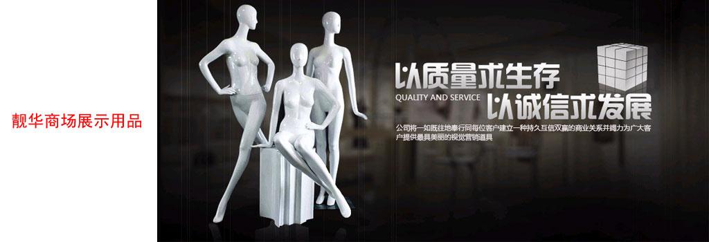 上海靓华商场展示用品有限公司