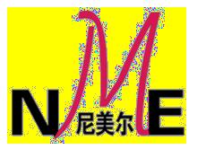 深圳市尼美尔服装有限公司