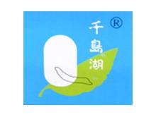 淳安县千岛湖桑园丝绸有限公司