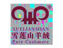 新疆雪莲山羊绒制品有限公司