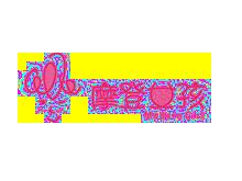 义乌陶燕工艺饰品有限公司