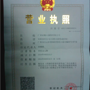 广州衣魅人服饰有限公司企业档案