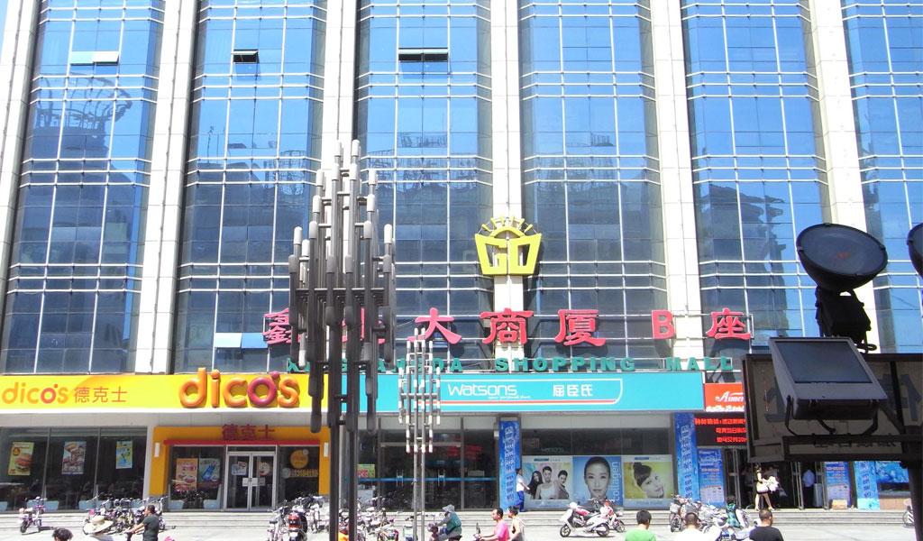 鑫光大商厦