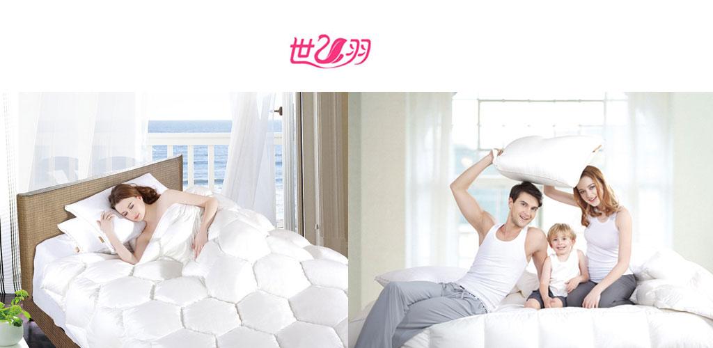 上海东隆羽绒制品有限公司(世之羽)