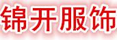 郑州市锦开服饰有限公司
