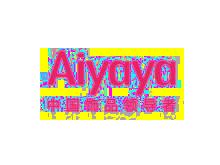 广东哎呀呀饰品连锁股份有限公司(哎呀呀Aiyaya)