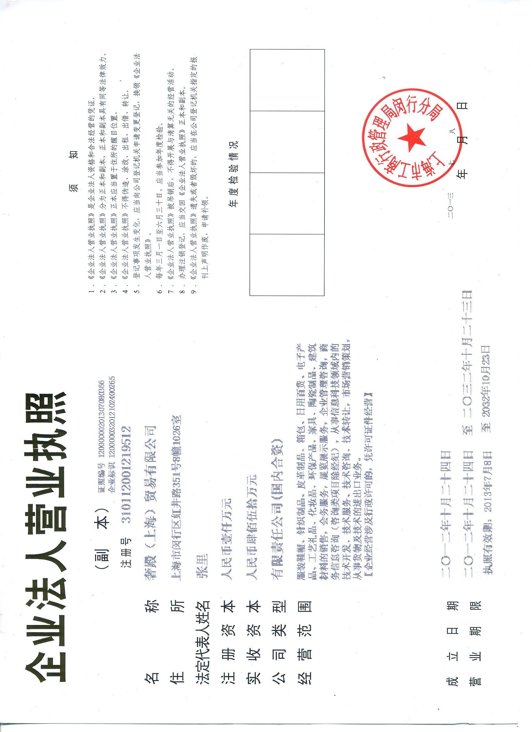 奢殿(上海)贸易有限公司企业档案