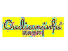 杭州金瑞服饰有限公司(欧典音符)