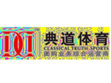 北京典道体育用品有限公司