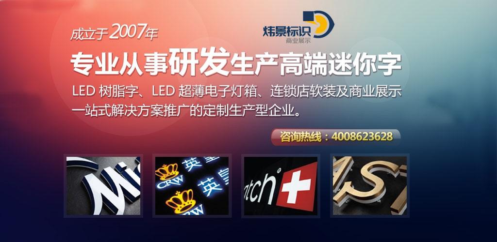 广州市炜景广告有限公司