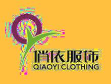 上海俏依服饰有限公司