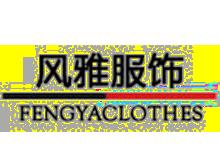 北京风雅制衣服装服饰有限公司