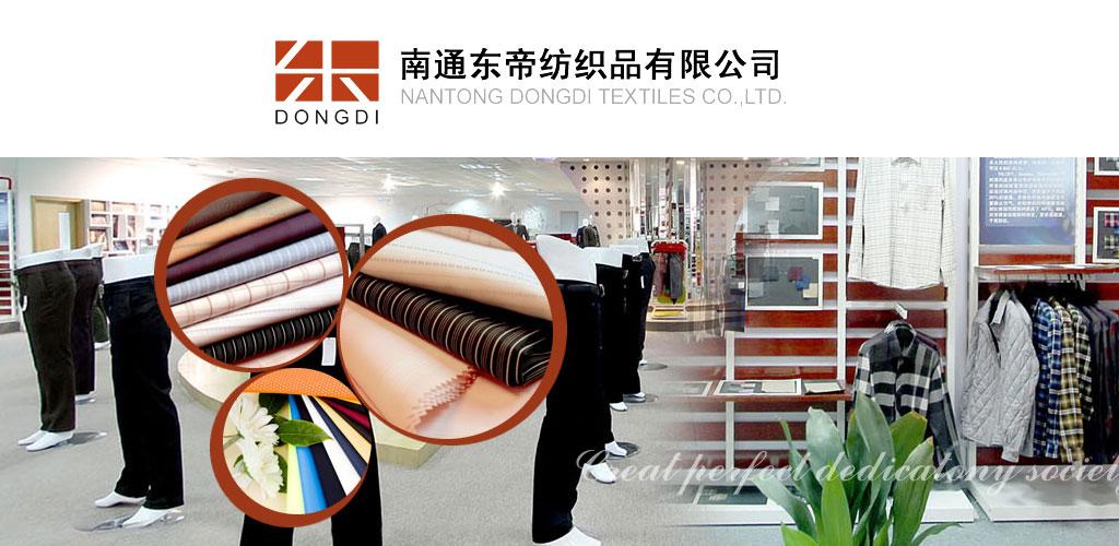 苏州东帝纺织品有限公司