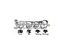 大连胡军漫画文化发展有限公司(淘气冬冬)