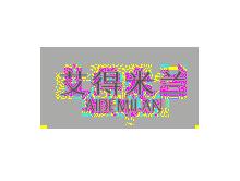 浙江嘉欣金三塔丝绸服饰有限公司(艾得米兰)