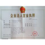 广东恒利达钮扣有限公司企业档案