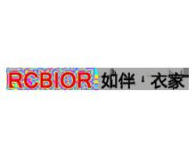 上海若比伴(RCBIOR)服饰有限公司