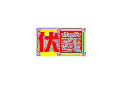 伏羲计算机系统工程有限公司