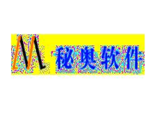 广州秘奥软件科技有限公司