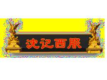 徐州市沈記西服制衣有限公司