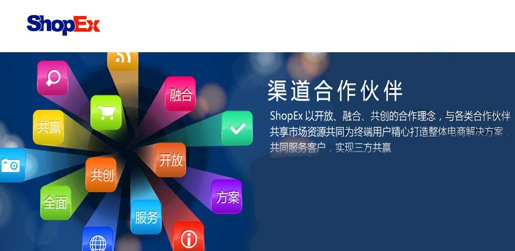 上海商派网络科技有限公司