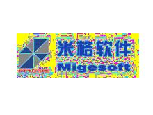 米格软件开发有限公司