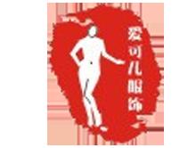 深圳市爱可儿服饰有限公司