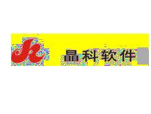 深圳市晶科软件开发有限公司