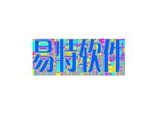 东莞市易特软件开发有限公司
