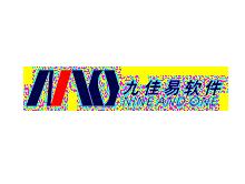 陕西省九佳易软件有限公司