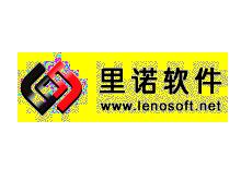 黄石里诺软件开发有限公司