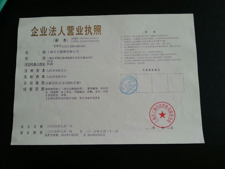 上海長川服飾有限公司 企業檔案