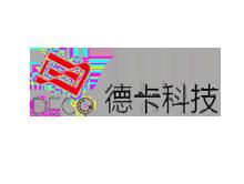 上海德卡服装科技有限公司