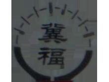 河北省福利达织染服装有限公司(原河北省福利织染服装公司)