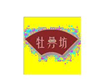 广州市柏斯宝服装有限公司(牡丹坊)
