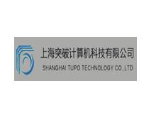 上海突破计算机科技有限公司