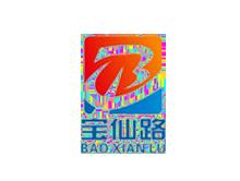 中山宝仙路机械设备有限公司