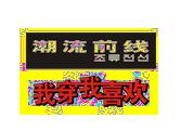 东莞市搜于特服装股份有限公司