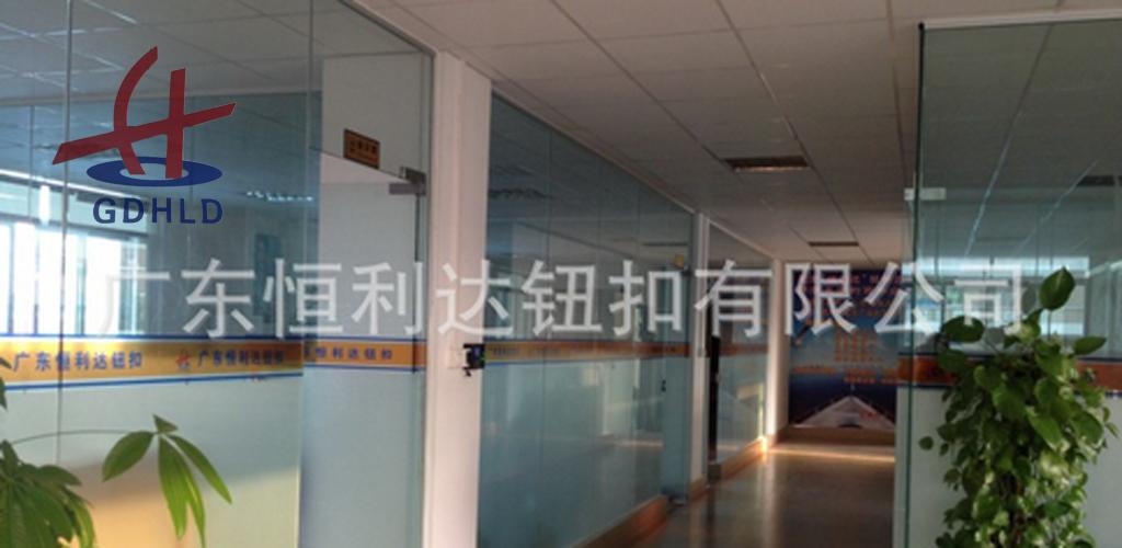 广东恒利达钮扣有限公司