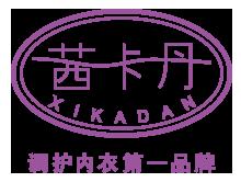 香港茜卡丹服饰国际集团