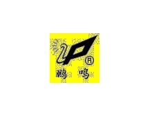 浙江省诸暨市鹏鸣时装有限公司