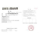 广州市伊丽莱服装有限公司企业档案