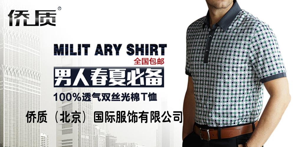 侨质(北京)国际服饰有限公司