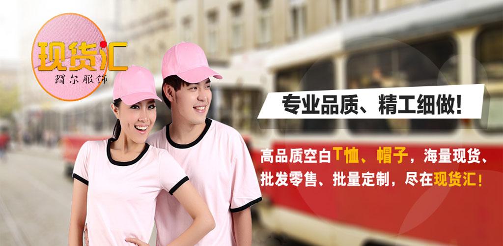 (帽子)深圳市瑁尔服饰有限公司