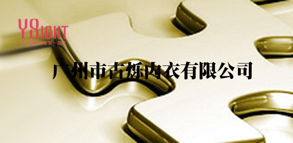 广州市古烁内衣有限公司