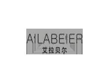 AILABEIER(艾拉贝尔)厦门服装设计有限公司