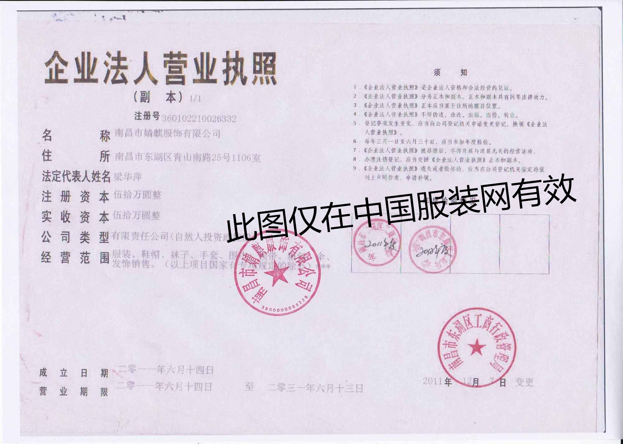南昌市婧麒服饰有限公司企业档案